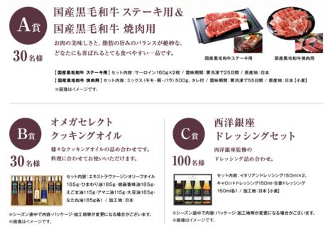 三菱電機の切れちゃう瞬冷凍A.I. MX/MBシリーズ発売記念企画「ごきげん時短キャンペーン