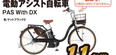 ニチレイの「売上 No1 感謝キャンペーン