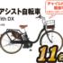 Wチャンスもアリ☆ヤマハ電動自転車が当たるキャンペーン!
