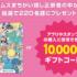 【Twitter懸賞】1万円分のギフトコーやモバイルバッテリーが当たるキャンペーン☆