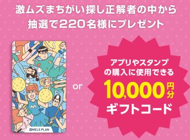 株式会社メニコンの「メルスプラン × Magic 学生さんのミカタ!キャンペーン