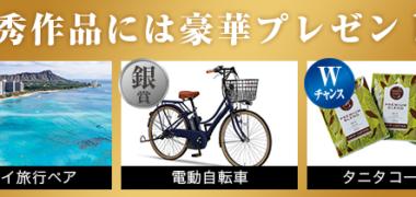株式会社タニタの「タニタヘルスメーター発売60周年キャンペーン