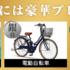 Wチャンスもアリ☆ハワイ旅行や電動自転車が当たる豪華懸賞!