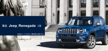 FCAジャパン株式会社の「Jeep COORDINATE ON&OFFキャンペーン