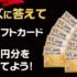 ギフト券5万円分が当たる豪華クイズキャンペーン☆