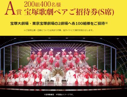 キング醸造の「宝塚歌劇ご招待キャンペーン2019