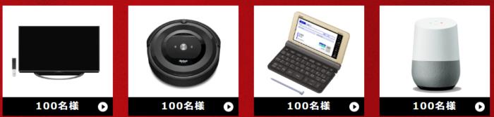 読売新聞の読売新聞オンライン誕生記念「大感謝キャンペーン