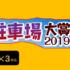 最高賞金10万円が当たる仰天駐車場コンテスト!