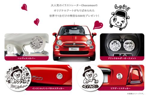 FIAT と 大人気のイラストレーター Chocomooさんとのコラボ企画「特別な500が当たるプレゼントキャンペーン