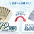 Wチャンスもアリ☆現金72万円が当たる豪華クイズ懸賞!