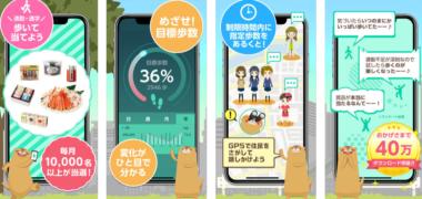 ウォーキングアプリ『aruku&(あるくと