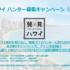 Wチャンスもアリ☆ハワイ旅行や往復回数券が当たる豪華懸賞!