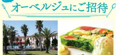 フンドーキン醤油株式会社の「おいしさ・えがお満開キャンペーン