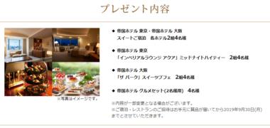 帝国ホテルのホームページ新サービス「マイ インペリアルご登録・応募プレゼントキャンペーン