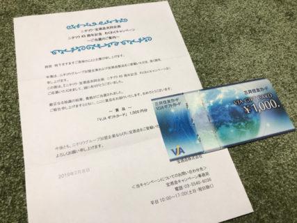ニチリウ・宝酒造のハガキ懸賞で「ギフトカード 1,000円分」が当選