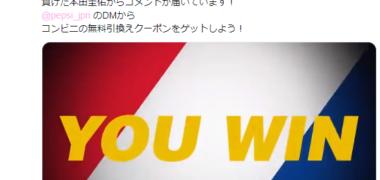 サントリーのTwitter懸賞で「ペプシ ジャパンコーラ無料引き換えクーポン」が当選