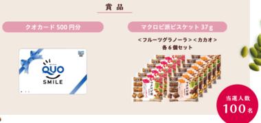 森永製菓株式会社の「素材の恵みをザクザクしよう 写真投稿キャンペーン!
