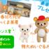 Wチャンスもアリ☆旅行券10万円も当たる豪華懸賞!