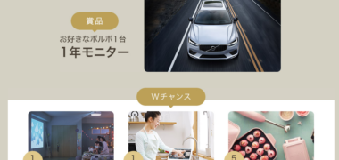 ボルボ・カー・ジャパンの「ボルボの先進安全・運転支援機能を体感 選べるボルボ 1年モニターキャンペーン