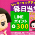 【LINE懸賞】毎日抽選!チコちゃんクッションも当たる大量当選懸賞☆