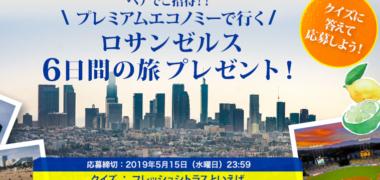 サンキストの「ペアでご招待!プレミアムエコノミーで行く ロサンゼルス6日間の旅プレゼント!」キャンペーン