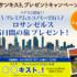 ロサンゼルス6日間の旅が当たる豪華海外旅行懸賞☆
