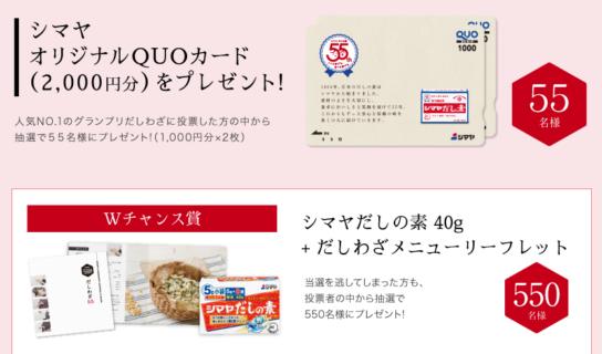 株式会社シマヤの「だしわざグランプリ」キャンペーン