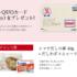 Wチャンスもアリ☆QUOカード2,000円分が当たるキャンペーン!