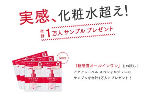 資生堂のアクアレーベル「実感、化粧水超え!合計1万人サンプルプレゼント」キャンペーン