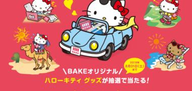 森永製菓株式会社の「BAKEをもって ハローキティ とおでかけキャンペーン