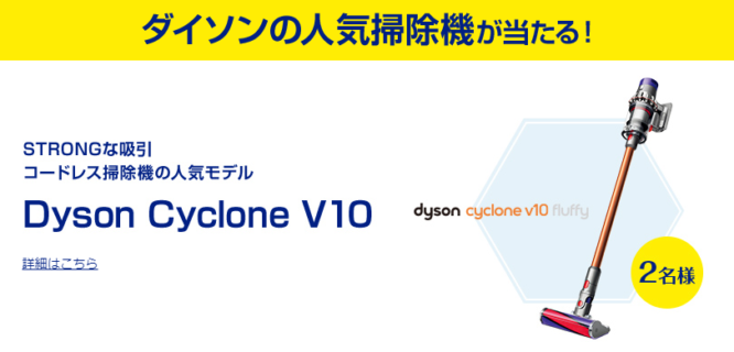 ライオンのブライトSTRONG新商品発売記念「STRONGを選ぼうキャンペーン