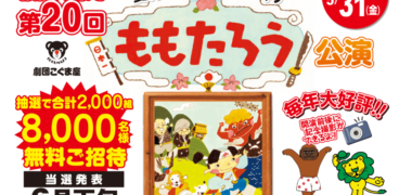 富士薬品 DRUGユタカの「第20回 劇団こぐま座『ももたろう』公演 ご招待」キャンペーン