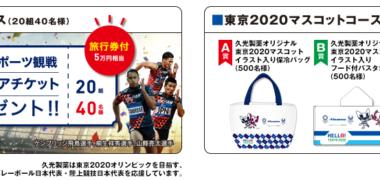 久光製薬の「HELLO! TOKYO2020 貼るを、未来へ。キャンペーン 第2弾