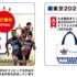 旅行券5万円分+スポーツ観戦チケットが当たる豪華懸賞☆