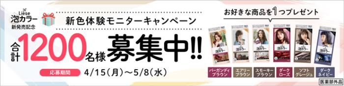 花王のリーゼ泡カラー新発売記念!「新色体験モニターキャンペーン