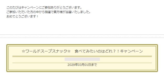 森永のキャンペーンで「Amazonギフト券 500円分」が当選