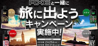 ユニリーバの「AXEと一緒に旅に出ようキャンペーン