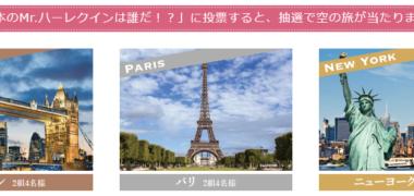 株式会社ハーパーコリンズ・ジャパンの「日本のMr.ハーレクインが贈る、空の旅キャンペーン
