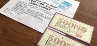 GENKY×はくばく×大塚食品のハガキ懸賞で「商品券 1,000円分」が当選
