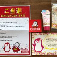 ジェクスのTwitter懸賞で「販促花子グッズ&ベビークリーム」が当選