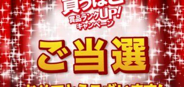 アサヒ・平和堂のLINE懸賞で「商品券 1,000円分」が当選