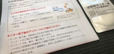 和歌山県北山村のキャンペーンで「じゃばら花粉症モニター」に当選