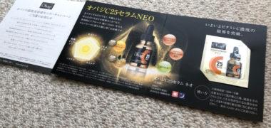 Obagiのキャンペーンで「最新美容液モニター」に当選