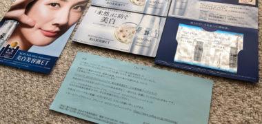 花王のキャンペーンで「ソフィーナ 美白美容液 サンプルセット」が当選