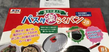 アピタ・ピアゴ&日本製粉のハガキ懸賞で「パスタ楽らくパン」が当選
