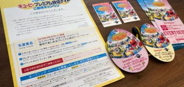 キユーピーのハガキ懸賞で「USJプレミアム貸切ナイトチケット」が当選