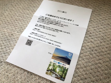 BIGLOBEのキャンペーンで「QUOカード 500円分」が当選