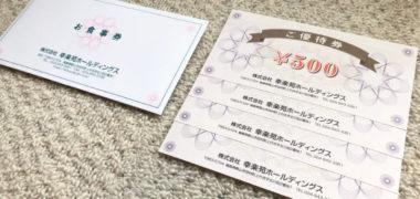 幸楽苑のTwitterキャンペーンで「食事券 2,000円分」が当選