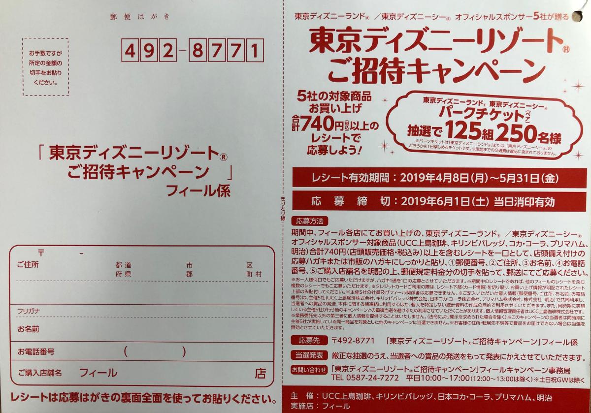 FEEL・オフィシャルスポンサー5社「東京ディズニーリゾートご招待キャンペーン