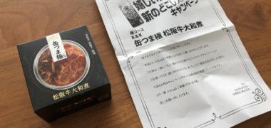 V drug×KIRINのハガキ懸賞で「缶つま極 松阪牛大和煮」が当選